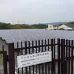 けいはんな太陽光発電所
