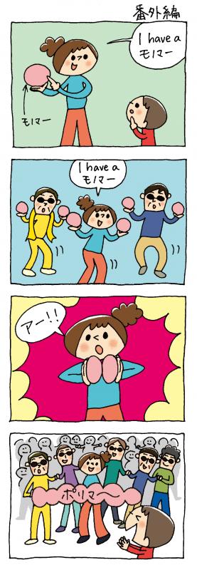 pori番外編
